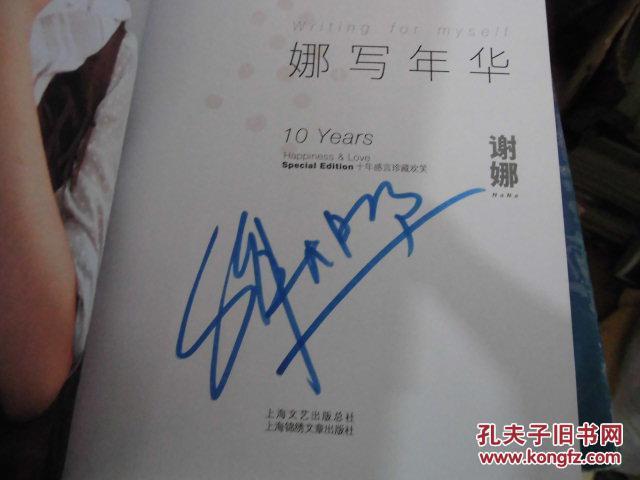娜写年华《谢娜签名》