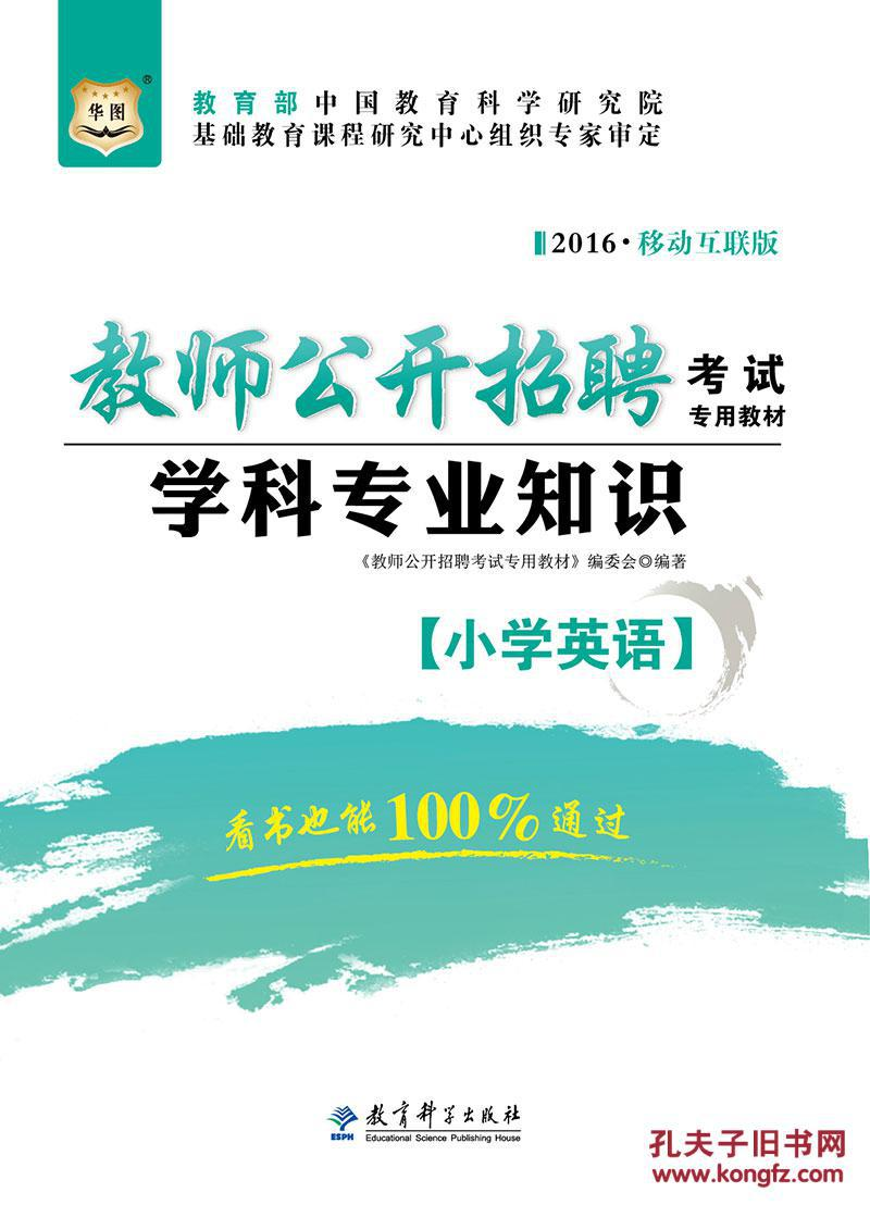 考试用书《学科专业知识()