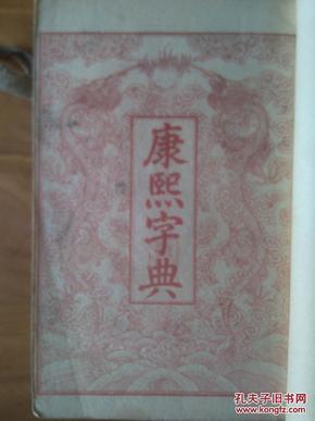 康熙字典 (光绪丁未) 上海鸿文书局石印  [六册全]