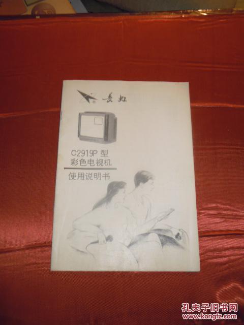 四波段收录机短波2使用说明书 北京牌彩色电视机 长虹牌c2919p型彩色