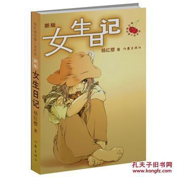 _女生日记鲁肥肥_女生日记刘小翠_女生日记书插图 ...