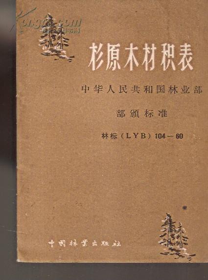 【图】杉原木材积表.林标(lyb)104-60