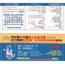 """门票参观卷类-----2008年深圳第16届多人行电子展览会 """"中文版参观卷"""""""