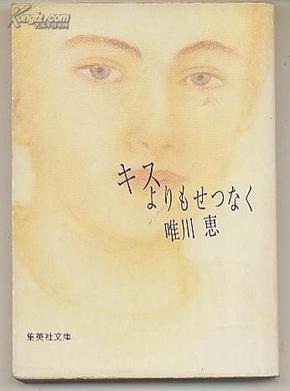 日文原版 キスよりもせつなく 唯川恵 长篇恋爱小说 64开本 文库 包邮局挂号印刷品