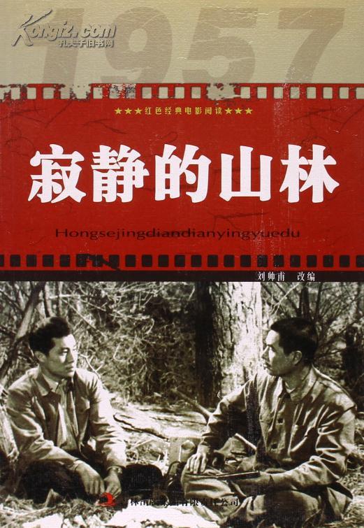 红色革命电影_红色经典电影阅读:寂静的山林