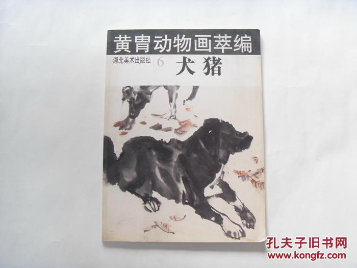 黄胄动物画萃编 (6)犬猪 黄胄 画狗猪 9品 包韵达快递