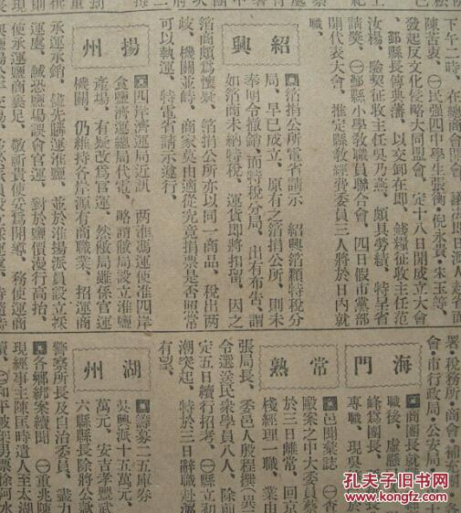 民国17年上海《时报》新光副刊,福建博物研究会,延平猎老虎,上海
