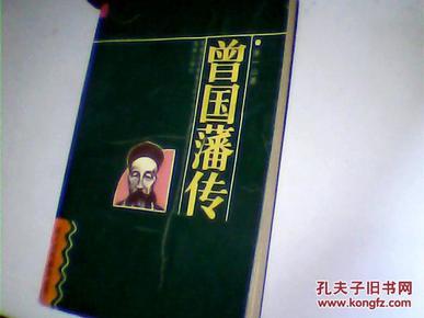 曾国藩传萧一山txt_曾国藩传_简介_作者:( 萧一山 )