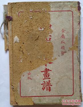 马骀山水画谱(民国15年金属版精印)