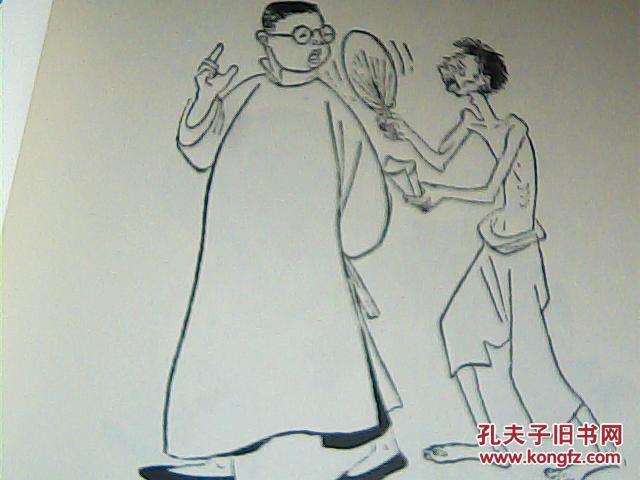 中国漫画书系;张乐平卷图片