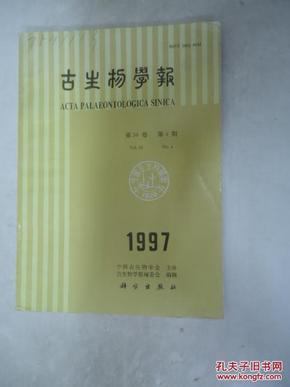 古生物学报  (季刊)  1997年     第36卷    第4期