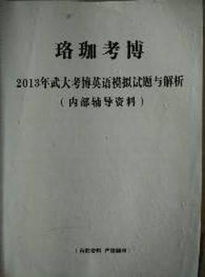 2013年武大考博英语模拟试题与解析(内部辅导