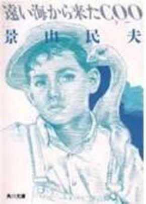 日文孤本获直木奖 影视化畅销  远い海から来たCOO (角川文库) 景山 民夫著