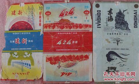 烟标 烟标商标 票证标牌章 收藏杂项
