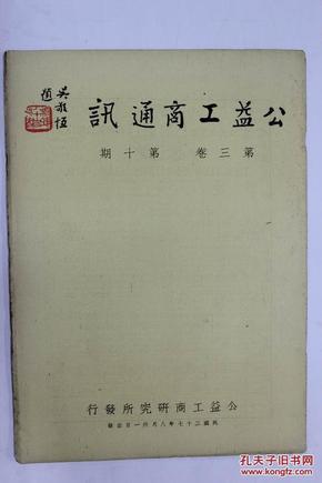 公益工商通讯(第三卷第10期)