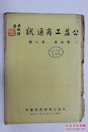 公益工商通讯(第四卷第8期)