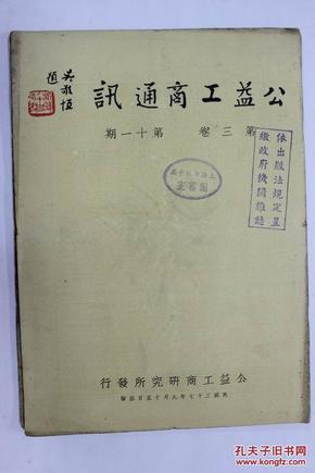 公益工商通讯(第三卷第11期)