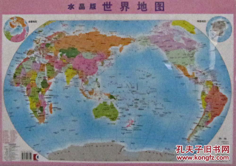 世界地图高清放大