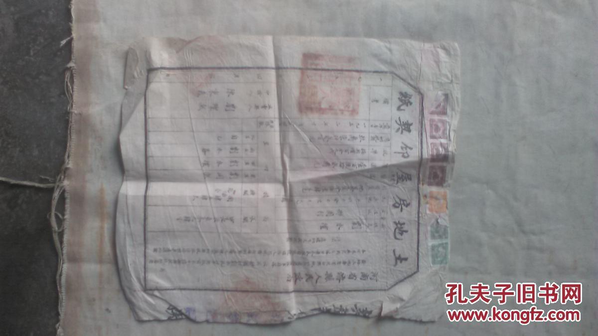 国小�_浚县土地房屋契