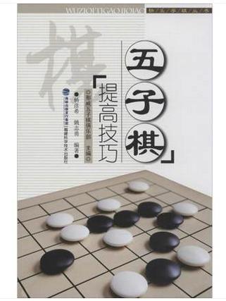 五子棋提高技巧 杨彦希 福建科技 9787533546694图片