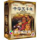 中华五千年(18DVD)国学珍藏版