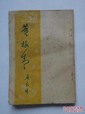 《黄梅青》(1944年11月出版.新文学长篇小说)