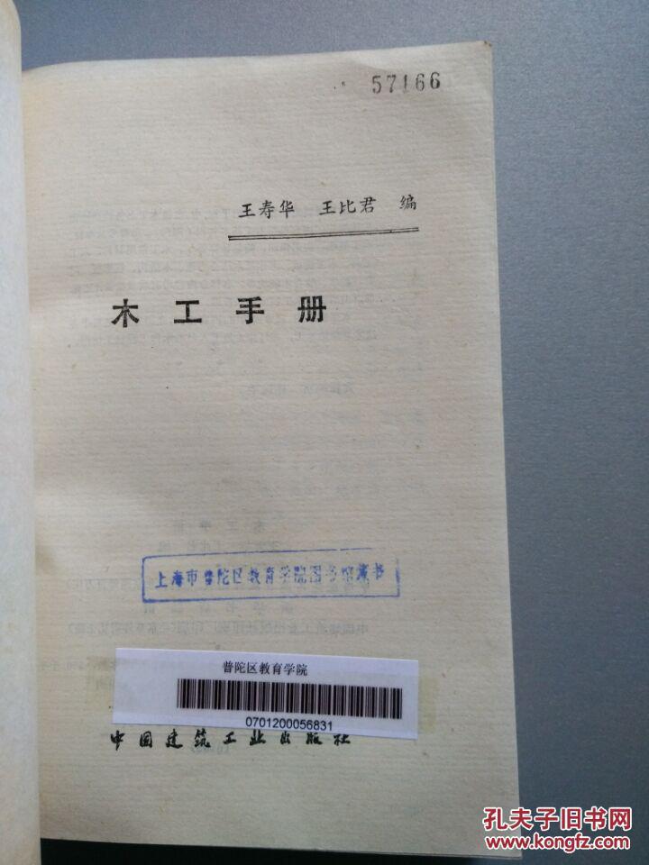 木工手册 中国建筑工业出版社【1990年1版1印;品佳,馆图片