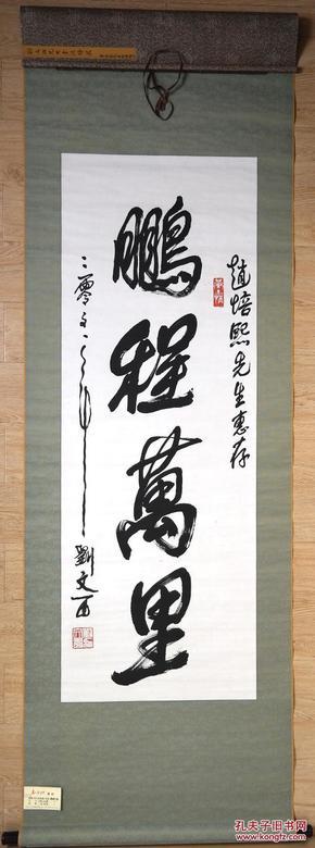陕西国画院院长◆刘文西《毛笔书法●鹏程万里》原装裱立轴◆当代黄土画派名家书法◆