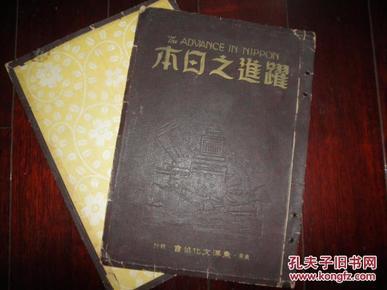 侵华史料1942年《画报跃进之日本》原护封板好品上下一副全