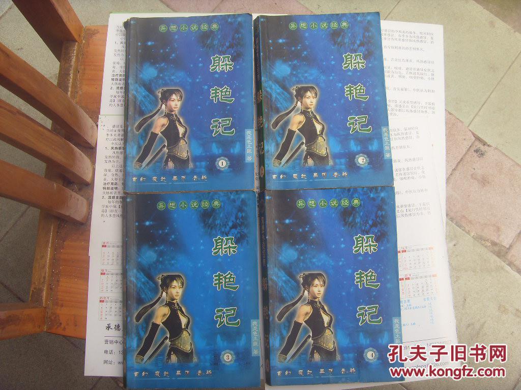 异想小说经典《躲艳记》1-4册合拍,(本件拍品运费6元,多拍可与其它拍