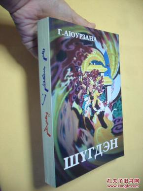 俄文原版     Шүгдэн: роман      Гунаажавын Аюурзана