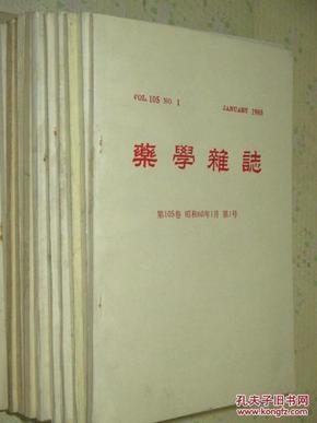 药学杂志    日文版    1956-1985年共21本合售      详见描述