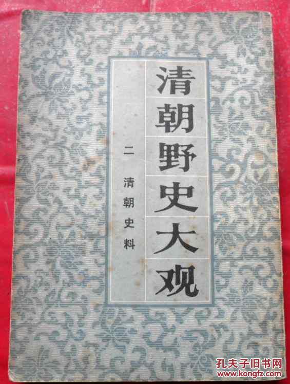 清朝野史大观(二)清朝史料