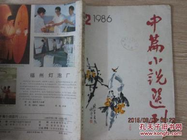 中篇小说选刊 1986.2