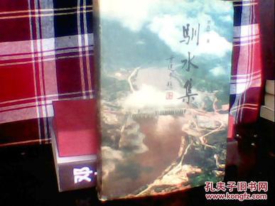 驯水集(精装)刘兆伦签名本