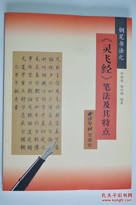 钢笔书法之 灵飞经笔法及其特点 硬笔小楷书法字帖图片