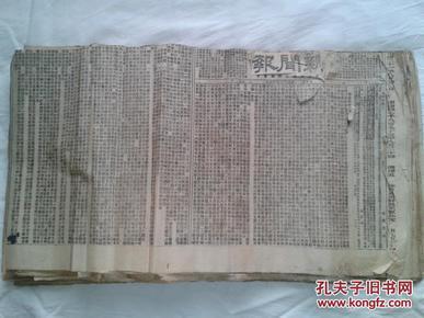 """新闻报  大清光绪二十一年八月合订本 共有23张 有""""书壮节邓世昌公殉难事"""""""