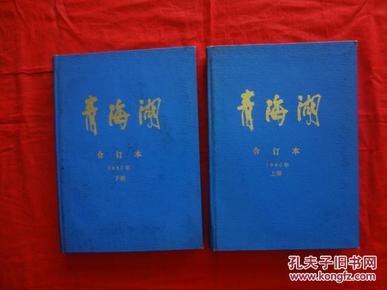 青海湖 (1980年合订本)(上下册)