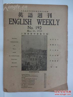 《英语周刊》 1919年  第192期   R1/8
