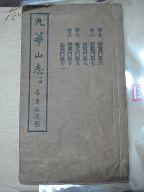 九华山志(下)