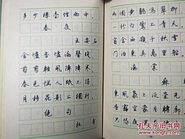 学生硬笔行书字帖图片