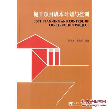 【图】施工项目成本计划与控制