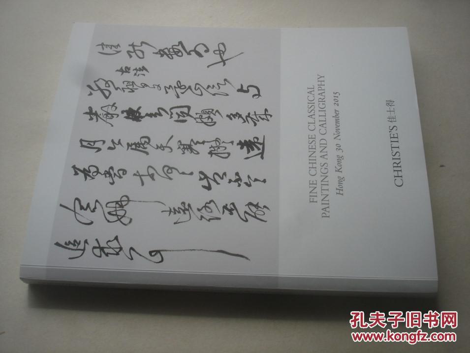 香港佳士得2015秋拍圖錄:中國古代書畫圖片