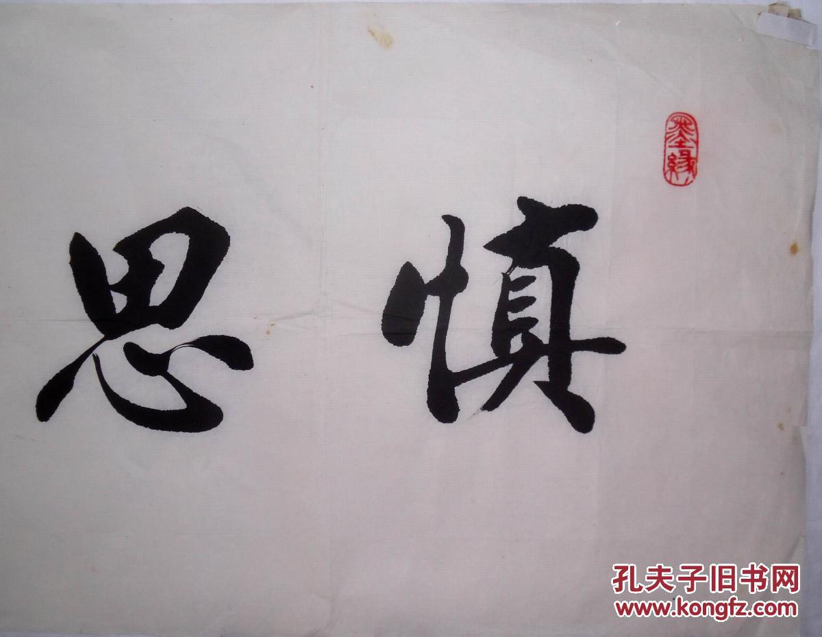 手书真迹书法:天津市书法家协会会员李克杰行书《慎思勤行》图片