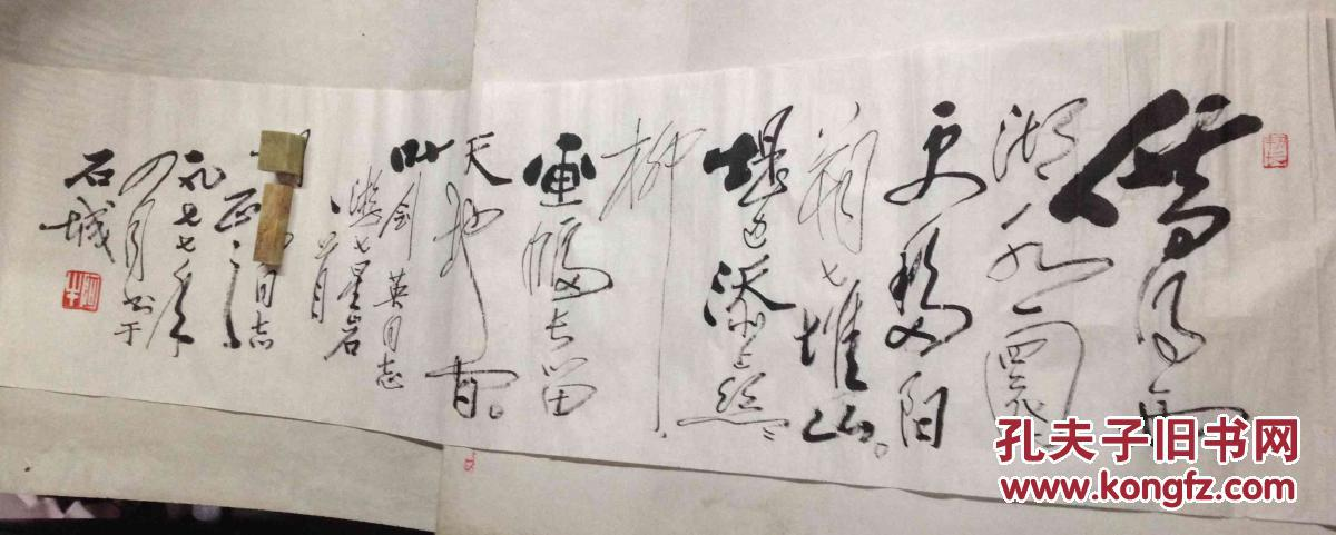 """南京书画家""""田原""""书法一幅图片"""