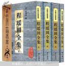 安徽古籍丛书:程瑶田全集(套装全4册)(竖排繁体)