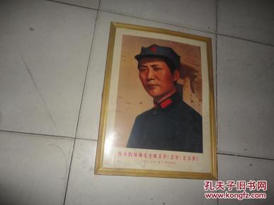 文革(毛主席戴八角帽)铁皮像44*33cm 一九三五年毛主席在陕北(人民美术出版8027.5344(甲)69.沪13)