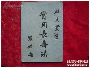 1946年/群大丛书===实用长寿法(湖南群治大学图书出版社)