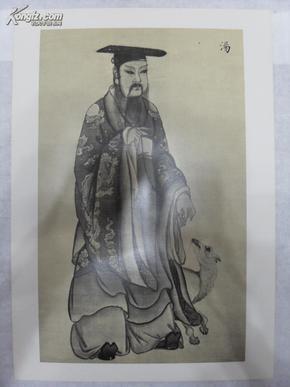 故宫博物院1960年出版大八开《先圣先贤图像(尧舜禹汤