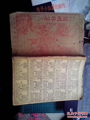 简明珠算  ( 民国惜阴书局发行  版权页和后封没有了)